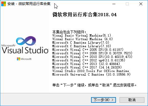 微软工作库和游戏支撑库、Microsoft Visual C ++工作库合集包、微软工作库版、微软系统工作库集结、微软系统工作库文件,Visual C++工作库合集、VC++工作库组件、VC工作库组件、VC工作库合集、VC++工作库合集、VWindows微软常用工作库合集、微软工作库大全,微软工作库合集、VC工作库合集、VC++工作库、工作库大全,系统必备组件,游戏工作库,软件库文件,软件工作库、VC库、VC++库、vc工作库、MSVCVB、net工作库、net结构组件、netframe结构组件、NetAIO、.NET工作库组件、.NET结构组件、.NETFramework工作库、.NET Framework结构