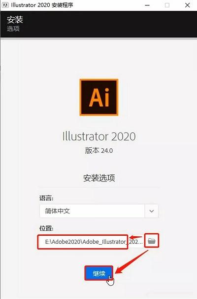 Adobe Illustrator cc2020